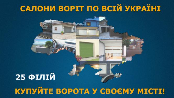Салони по Україні