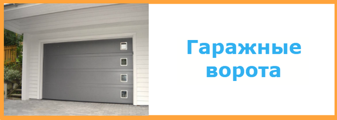 секционные ворота на гараж в Киеве