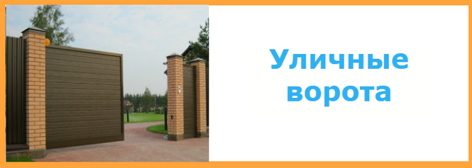 автоматические уличные ворота в Киеве