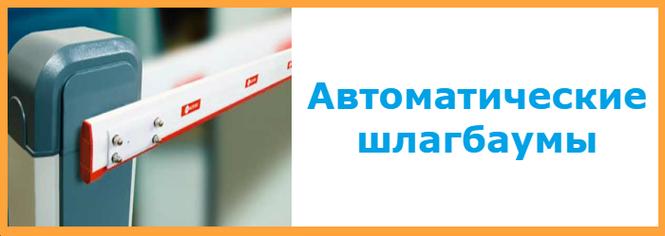 Доставка автоматических шлагбаумов в Киеве