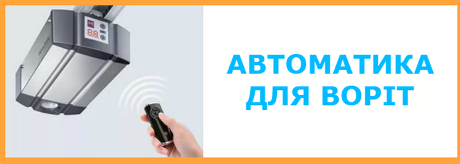 Автоматика для воріт у Львові