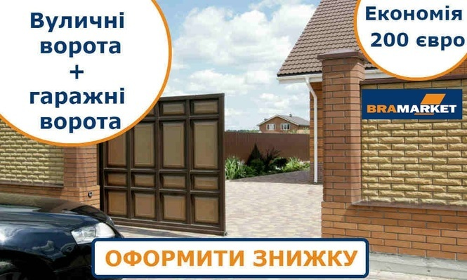 Отримати знижку на вуличны брами у Чернівцях