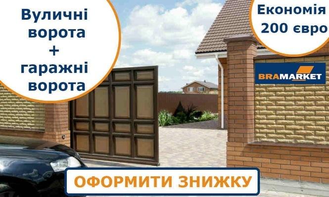 Отримати знижку на вуличні ворота у Києві