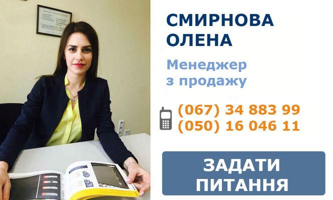 Задати питання менеджеру у Львові