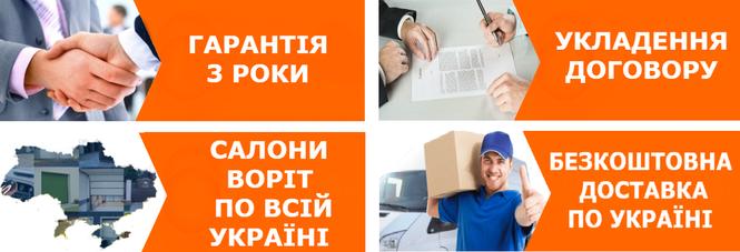 "Переваги компанії ""БРАМА МАРКЕТ"" Луцьк"