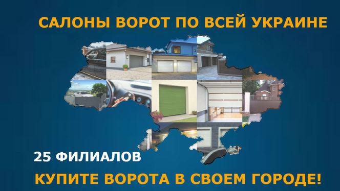 Офис компании БРАМА МАРКЕТ Херсон