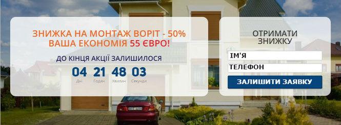Ворота гаражні та автоматичні у Івано-Франківську