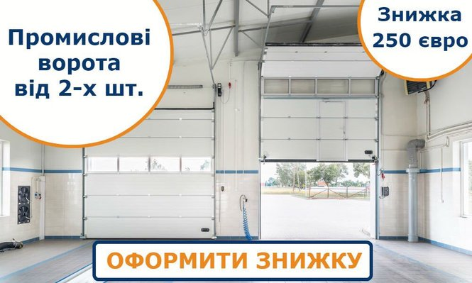Отримати знижку на промислові ролети в Івано-Франківську